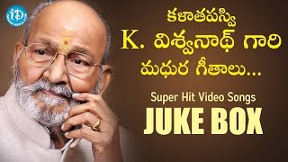 K Viswanath Super Hit Video Songs Jukebox || K Vishwanath All Time Hit Song - IDREAMMOVIES