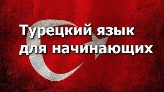 видео уроки турецкого языка урок 5