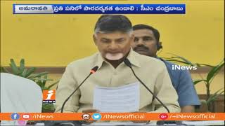 AP CM Chandrababu Launches Govt Sankranti Special Song | Amaravathi | iNews - INEWS