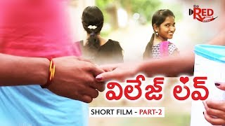 Village Love Telugu Short Film - Part #2 || Ganga Siddhardh || Anjamma Bavandla || Megha Shyam - YOUTUBE