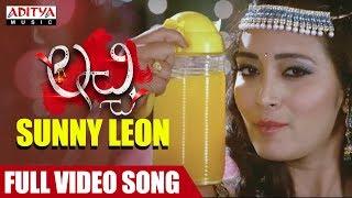 Sunny Leon Full Video Song || Lacchi Songs || Jayathi,Tejdilip,Tejaswini || Eeswar - ADITYAMUSIC