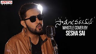 Samajavaragamana Whistle Cover by Sesha Sai | #AlaVaikunthapurramuloo Songs - ADITYAMUSIC