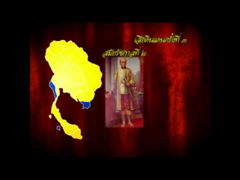 การเสียดินแดนทั้ง 14 ครั้งของไทย