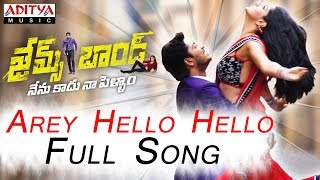 Arey Hello Hello Full Song II James Bond Songs II Allari Naresh, Sakshi Chowdary - ADITYAMUSIC