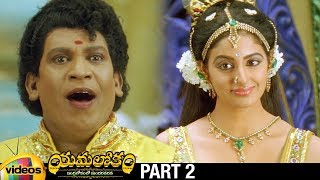 Yamalokam Indralokamlo Sundara Vadana 2019 Telugu Full Movie HD | Vadivelu | Part 2 | Mango Videos - MANGOVIDEOS