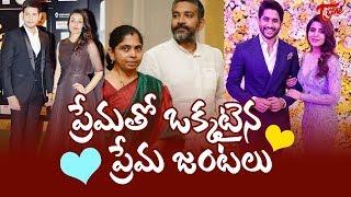 ప్రేమతో ఒక్కటైన ప్రేమ జంటలు | Valentine's Day Special 2019 | TeluguOne - TELUGUONE