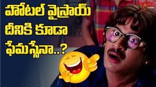హోటల్ వైస్రాయ్ దీనికి కూడా ఫేమస్సేనా..? | Telugu Comedy Videos | TeluguOne - TELUGUONE
