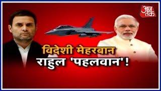 Modi बाबा और 40 चोर vs Rahul Gandhi पहलवान क्योंकि विदेशी मेहरबान | Rafale पर Halla - AAJTAKTV