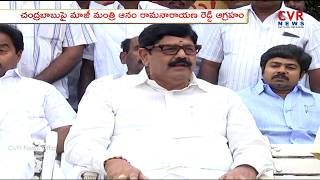 YCP Leader Anam Ramanarayana Reddy Comments On CM Chandrabbau and Ys Jagan | CVR News - CVRNEWSOFFICIAL