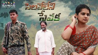 Selaveleni Sevaka Latest Telugu Short Film 2018 || Klapboard Productions - YOUTUBE