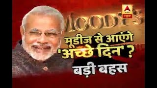 Big Debate: Will Moody's rating bring 'Acche Din' for India? - ABPNEWSTV