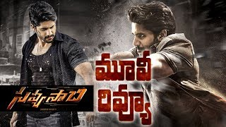 SavyaSachi Movie Review  | Naga Chaitanya | Madhavan | Mythri Movie Makers - IGTELUGU