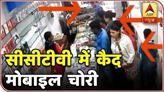 Namaste Bharat: CCTV captures gang stealing mobiles from shop in Mumbai - ABPNEWSTV