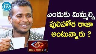 ఎందుకు మిమ్మల్ని పులిహోర రాజా అంటున్నారు ?- Bigg Boss 3 Telugu Winner & Singer Rahul Sipligunj - IDREAMMOVIES