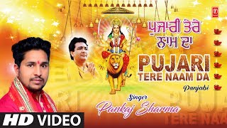 Pujari Tere Naam Da I PANKAJ SHARMA I Punjabi Devi Bhajan I Latest Full HD Video Song - TSERIESBHAKTI