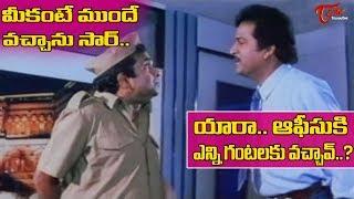 యారా.. ఆఫీసుకి ఎన్ని గంటలకు వచ్చావ్? మీకంటే ముందే వచ్చాను సార్.. | Back to Back Comedy | TeluguOne - TELUGUONE