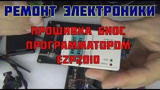 Прошивка биос программатором EZP2010.
