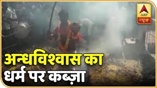 Rajasthan: Surprising visuals of how superstition has grasped religion - ABPNEWSTV