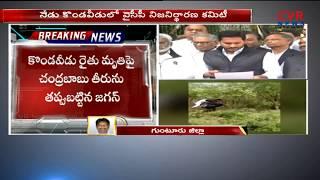 సీఎం సభలో రైతు మృతి: చంద్రబాబే కారణం, జగన్ ట్వీట్ | YS Jagan Fires On Chandrababu About Farmer Death - CVRNEWSOFFICIAL