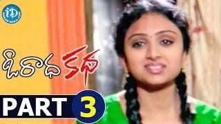 O Radha Katha Full Movie Part 3 || Waheeda, Krishna Maruthi, Mallika || Aakumarthi Baburao - IDREAMMOVIES