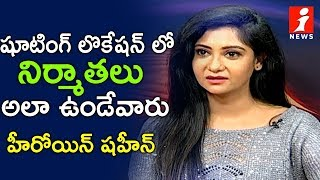 Nene Mukhyamantri Actress Shaheen Exclusive Interview | Eevaram Athidi | iNews - INEWS