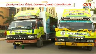 Kadapa Joint collector Koteswara Rao launched Chandranna Mobile Campaign Vehicles l CVR NEWS - CVRNEWSOFFICIAL