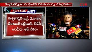 CM Chandrababu and Rahul Gandhi to Approach EC | Paper ballots are safest for our elections|CVR News - CVRNEWSOFFICIAL