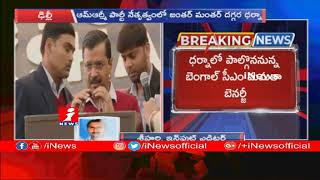 Aam Aadmi Party Set To Host Anti BJP Rally At Jantar Mantar | Delhi | iNews - INEWS