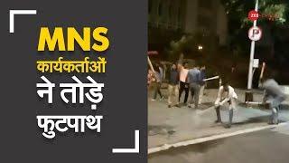 MNS workers break footpath in to protest against potholes | फुटपाथ तोड़कर किया खराब सड़कों का विरोध - ZEENEWS