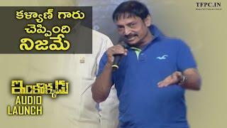 Raj Kandukuri Speech @ Inkokkadu Movie Audio Launch | TFPC - TFPC