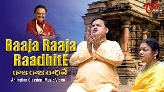 Diwali 2017 Special | Raaja Raaja Raadhite | Devotional Music Video | by DV Mohana Krishna - TELUGUONE