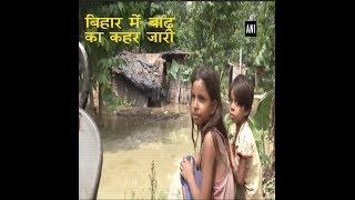 Video:बिहार में बाढ़ का कहर अभी जारी