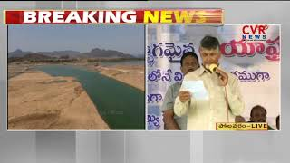 CM Chandrababu Naidu Review Meeting on Polavaram Project Works | CVR NEWS - CVRNEWSOFFICIAL