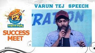 Varun Tej Speech - F2 Success Meet || Venkatesh, Varun Tej, Anil Ravipudi || DSP || Dilraju - DILRAJU