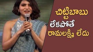Samantha Speech @ Rangasthalam Vijayotsavam | TFPC - TFPC