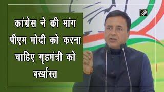 video : Delhi Violence के लिए गृहमंत्री Amit Shah जिम्मेदार - Congress