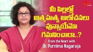 మీ పిల్లల్లో ఆత్మహత్యా ఆలోచనలు ఉన్నాయేమో గమనించారా..? | Motivational Videos | Dr Purnima Nagaraja - TELUGUONE
