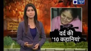 Amritsar Train accident: दर्द की वो 10 कहनियां, जिसे सुनकर आप रो पड़ेंगे - ITVNEWSINDIA