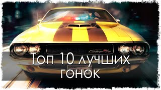 Топ 10 лучших гонок