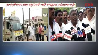 Jaggampeta Auto Drivers Solidarity Rally To Thank AP CM For Life Tax Exemption l CVR NEWS - CVRNEWSOFFICIAL