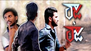 Raja and Raja (రాజా & రాజా) Telugu Shortfilm 2017 | Raj creations l Shivaraj Manne| - YOUTUBE