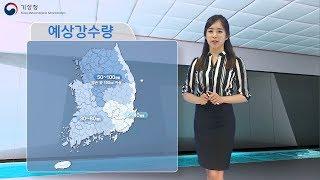 [날씨속보] 07월 10일 14시 발표