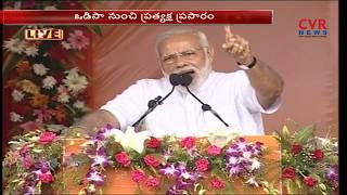 PM Narendra Modi's speech at Talcher Public Meeting in Odisha | CVR NEWS - CVRNEWSOFFICIAL