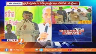 CM Chandrababu Naidu Speech At Zero Based Natural Farming Meet In Guntur | iNews - INEWS
