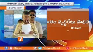 CM Chandrababu Naidu Speech At Nava Nirmana Deeksha In Nellore | iNews - INEWS