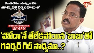 Motkupalli Narasimhulu Exclusive Interview Promo | Talk Show with Aravind Kolli #16 - TeluguOne - TELUGUONE