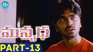 Manmadha Movie Part 13 || Simbhu, Jyothika, Sindu Tolani || A J Murugan || Yuvan Shankar Raja - IDREAMMOVIES