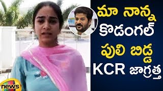 Revanth Reddy Daughter Strong Warning To KCR | #RevanthReddyArrest | TRS Vs Congress | Mango News - MANGONEWS