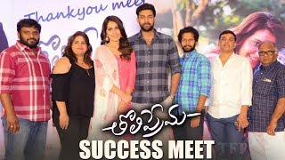 Tholi Prema Movie Success Meet | Varun Tej | Raashi Khanna | TFPC - TFPC