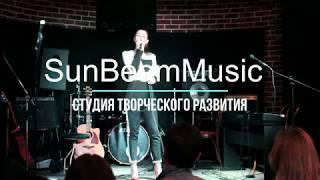 Василиади Алина, ученица Студии SunBeamMusic
